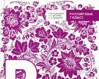 Скачати  Русский язык  7           Баландіна Н.Ф. Дегтярьова К.В. Лебеденко С.О.     ГДЗ Україна