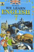 Гдз 7 англ мова несвіт 2007
