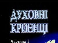 Скачати  Духовні криниці  10           Семенюк Г.Ф. Хропко П.      Підручники Україна