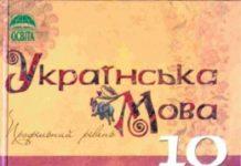 Скачати  Українська мова  10           Плющ М.Я.       Підручники Україна