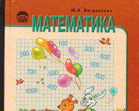 Скачати  Математика  3           Богданович М.В.       Підручники Україна