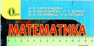 Решебник математика 5 класс тарасенкова богатырева бочко