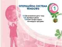 Скачати  Інформатика  7           Ломаковська Г.В. Ривкінд Й.Я.      Підручники Україна