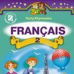 Скачати  Французька мова  2           Клименко Ю.М.       Підручники Україна