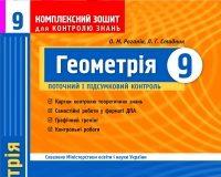 Скачати  Геометрія  9           Роганін       ГДЗ Україна
