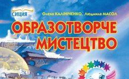 Скачати  Образотворче мистецтво  5           Калініченко О.В. Масол Л.М.      Підручники Україна