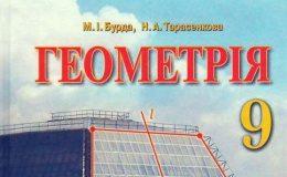 Скачати  Геометрія  9           Бурда М.І. Тарасенкова Н.А.      ГДЗ Україна