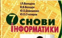 Скачати  Інформатика  7           Володіна І.Л.       Підручники Україна