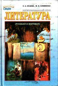 Скачати  Литература  5           Исаева Е.А. Клименко Ж.В.      Підручники Україна