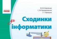 Скачати  Інформатика  3           Корнієнко М.М. Крамаровська С.М. Зарецька І.Т.     Підручники Україна