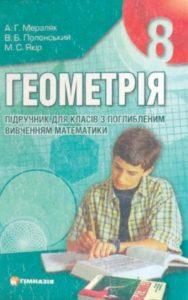 Скачати  Геометрія  8           Мерзляк А.Г. Полонський В.Б. Якір М.С.     ГДЗ Україна