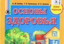 Скачати  Основы здоровья  2           Бибик Н.М. Бойченко Т.Е. Коваль Н.С.     Підручники Україна