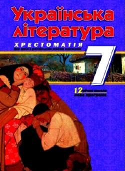Скачати  Українська література  7           Паращич В.В.       Підручники Україна