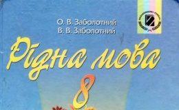 Скачати  Рідна мова  8           Заболотний О.В. Заболотний В.В.      ГДЗ Україна