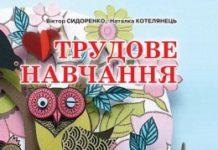 Скачати  Трудове навчання  1           Сидоренко В.К. Котелянець Н.В.      Підручники Україна