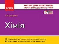 Скачати  Хімія  7           Григорович О.В.       ГДЗ Україна