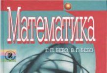Скачати  Математика  6           Бевз       Підручники Україна