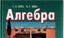 Скачати  Алгебра  7           Бевз       Підручники Україна