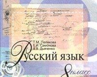 Скачати  Русский язык  8           Полякова Т.М. Самонова Е.И. Дьяченко В.В.     ГДЗ Україна