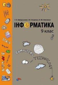 Скачати  Інформатика  9           Завадський І.О. Стеценко І.В. Левченко О.М.     Підручники Україна