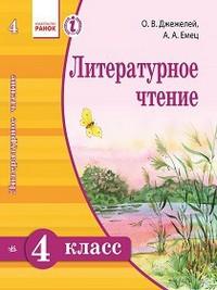 Скачати  Литературное чтение  4           Джежелей О.В. Емец А.А.      Підручники Україна