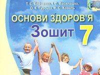 Скачати  Основи здоров'я  7           Бойченко Т.Є.       ГДЗ Україна