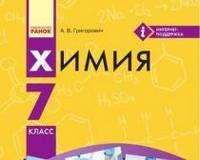 Скачати  Химия  7           Григорович А.В.       Підручники Україна