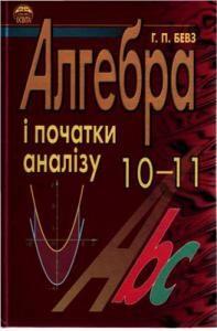 Скачати  Алгебра  10 11          Бевз Г.П.       Підручники Україна