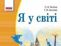 Скачати  Я у світі  4           Тагліна О.В. Іванова Г.Ж.      Підручники Україна