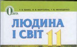 Скачати  Людина  11           Бакка Т.В. Марголіна Л.В. Мелещенко Т.В.     Підручники Україна