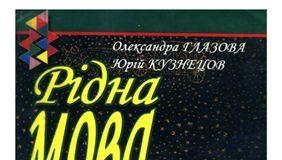 Скачати  Рідна мова  6           Глазова       Підручники Україна