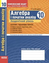Скачати  Алгебра  10           Скляренко       Підручники Україна