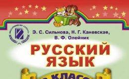Скачати  Русский язык  2           Сильнова Э.С. Каневская Н.Г. Олейник В.Ф.     Підручники Україна