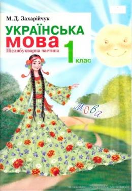 Скачати  Українська мова  1           Захарійчук М.Д.       Підручники Україна