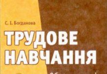 Скачати  Трудовое обучение  9           Богданова С.І.       Підручники Україна