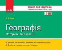 Скачати  Географія  7           Вовк В.Ф.       ГДЗ Україна
