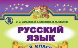 Скачати  Русский язык  3           Сильнова Э.С. Каневская Н.Г. Олейник В.Ф.     Підручники Україна