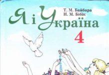 Скачати  Я і Україна  4           Байбара Т.М. Бібік Н.М.      Підручники Україна
