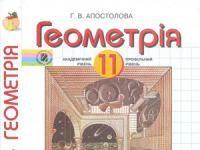 Скачати  Геометрія  11           Апостолова Г.В.       Підручники Україна