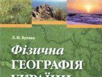 Скачати  Географія  8           Булава Л.М.       ГДЗ Україна