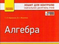 Скачати  Алгебра  7           Корнієнко Т. Л. Фіготіна В.І.      ГДЗ Україна