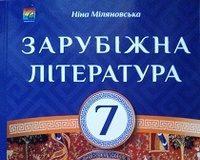 Скачати  Світова література  7           Міляновська Н.Р.       Підручники Україна