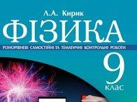 Скачати  Фізика  9           Кирик Л.       ГДЗ Україна