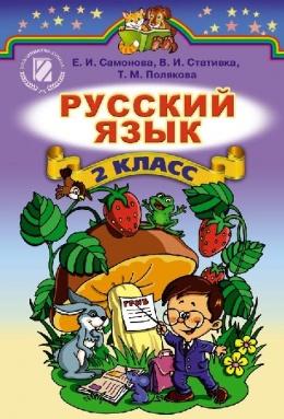 Скачати  Русский язык  2           Самонова Е.И. Стативка В.И. Полякова Т.М.     Підручники Україна
