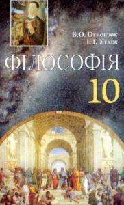 Скачати  Філософія  10           Огнев'юк В.О. Утюж І.Г.      Підручники Україна