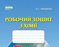 Скачати  Хімія  7           Ярошенко О.Г.       ГДЗ Україна