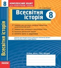Скачати  Всесвітня історія  8           Святокум       ГДЗ Україна