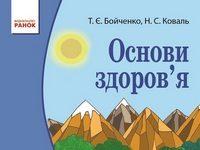 Скачати  Основи здоров'я  4           Бойченко Т.Є Коваль Н.С.      Підручники Україна
