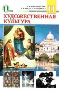 Скачати  Художественная культура  11           Миропольская Н.Е. Масол Л.М.      Підручники Україна