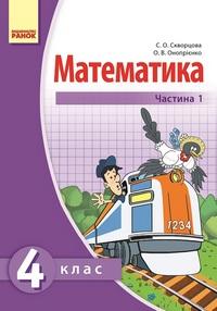 Скачати  Математика  4           Скворцова С.О. Онопрієнко О.В.      Підручники Україна
